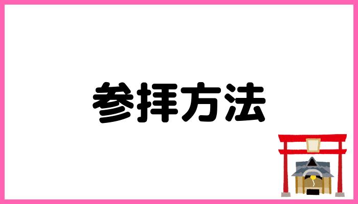 東京大神宮の参拝方法