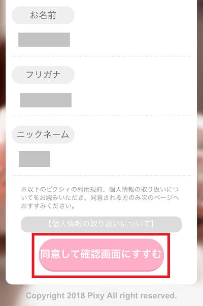 ピクシィ利用③