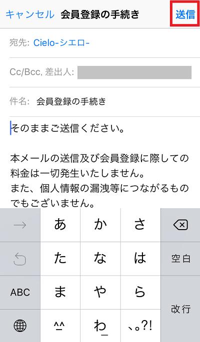 シエロ登録⑤