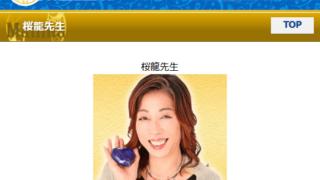 マヒナ桜龍先生の写真