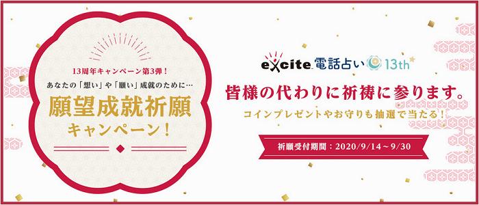 エキサイト電話占いのキャンペーン
