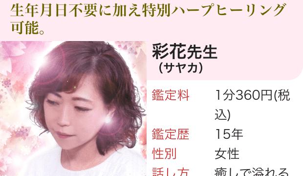 彩花先生の写真