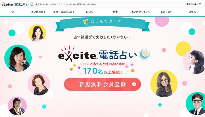 エキサイト電話占いのページ