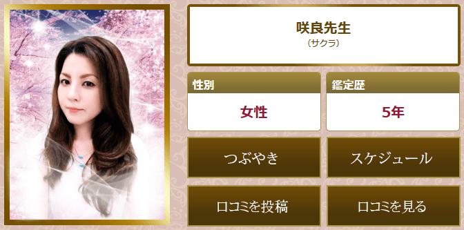 咲良先生の写真