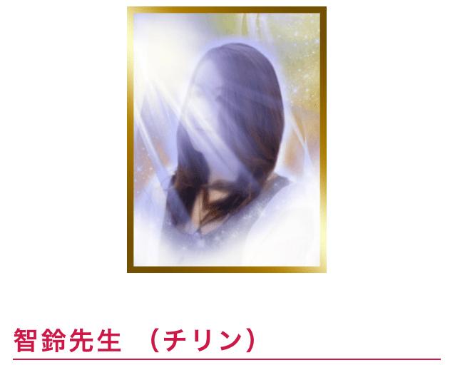 智鈴先生の写真