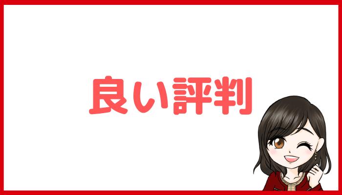 咲良先生の良い評判