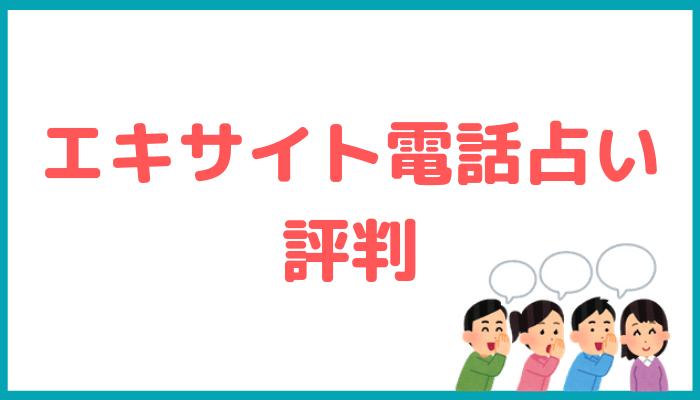 エキサイト電話占いの評判