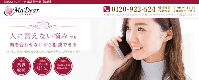 電話占いマディアのトップページ
