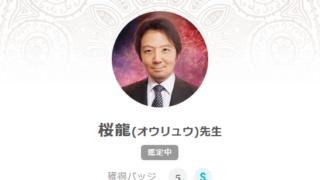 桜龍先生の写真