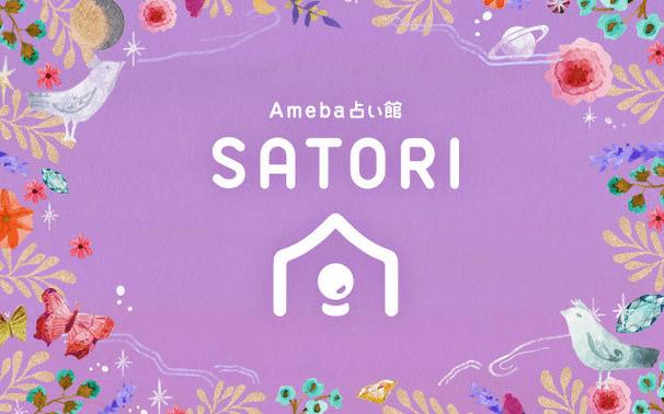 SATORI電話占いのホームページ
