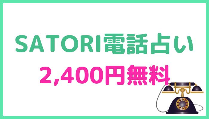 SATORI電話占いの特典