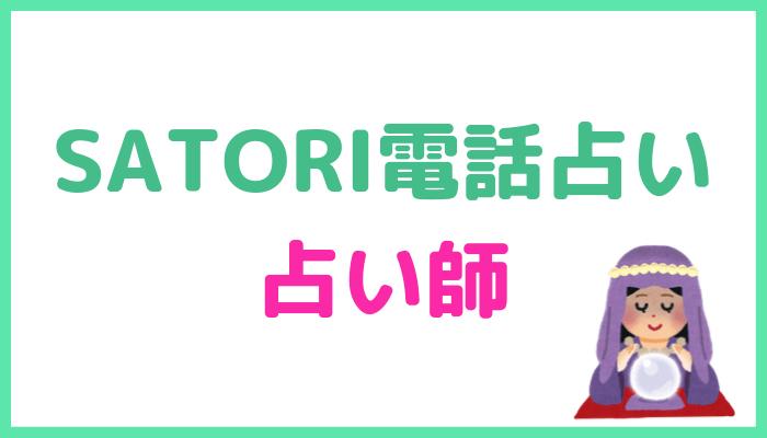 SATORI電話占いの占い師