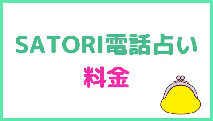 SATORI電話占いの料金