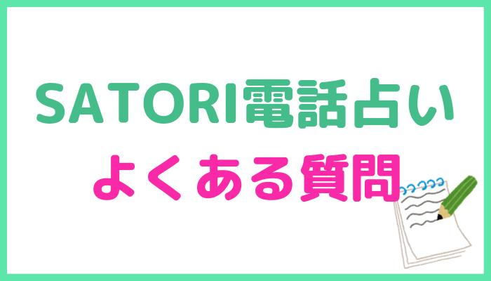SATORI電話占いの質問
