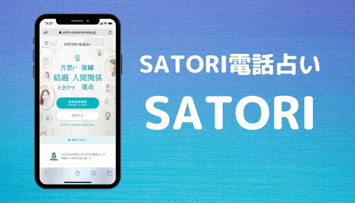 SATORI電話占いのアイキャッチ画像