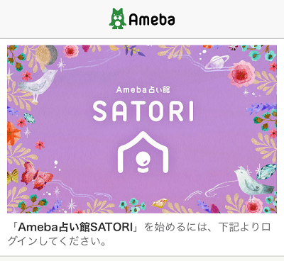 SATORI利用②