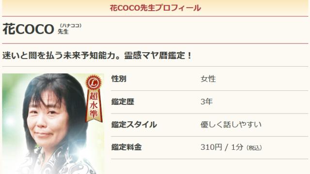 花COCO先生
