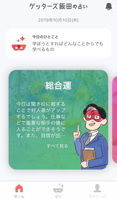 ゲッターズ飯田の占いの今日の運勢
