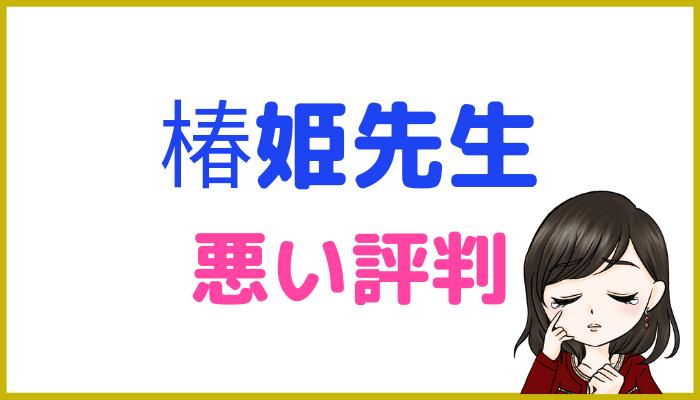 椿姫先生の悪い口コミ