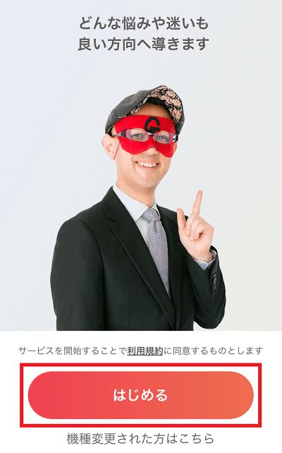 ゲッターズ飯田の占い利用①