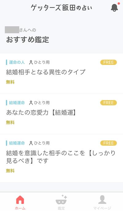 ゲッターズ飯田の占いの無料鑑定