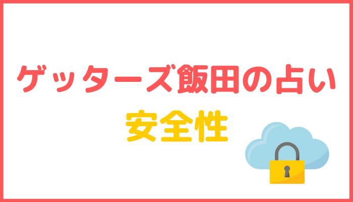 ゲッターズ飯田のアプリの安全性