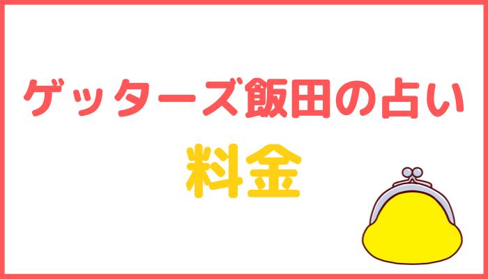 ゲッターズ飯田の占いの料金