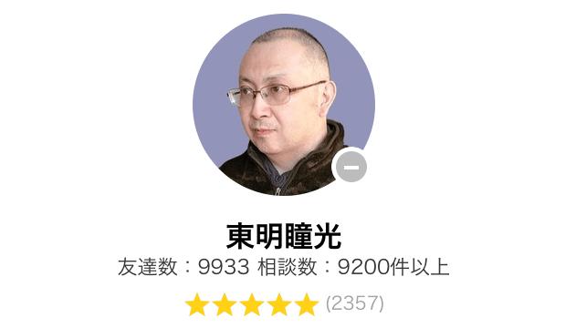 東明瞳光先生