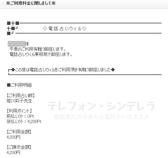 姫川莉子先生の明細書