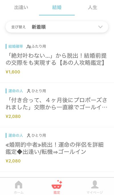 ゲッターズ飯田の占いの有料鑑定