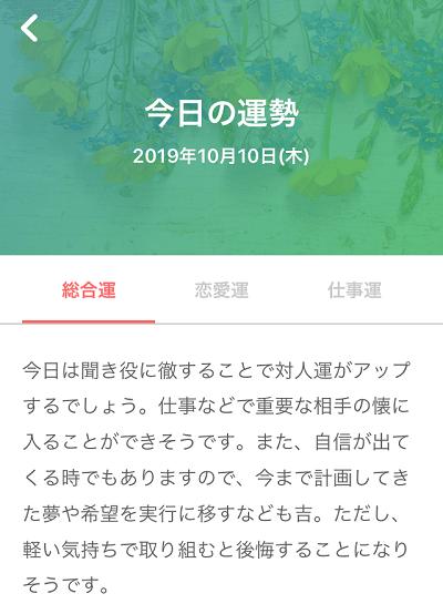 ゲッターズ飯田の占いの総合運