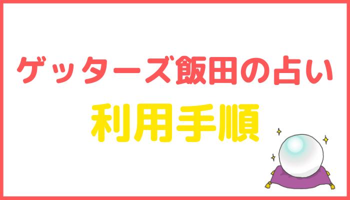 ゲッターズ飯田の占いの利用手順