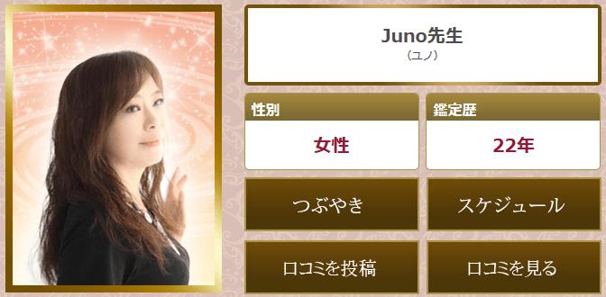 Juno先生のプロフィール