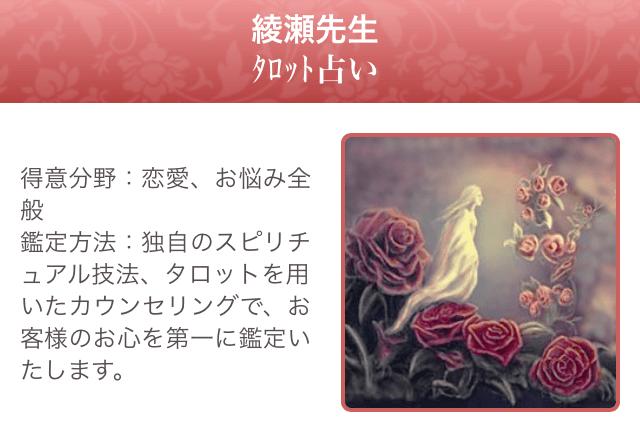 綾瀬先生の写真