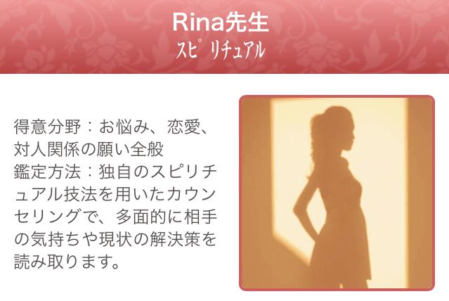 Rina先生の写真