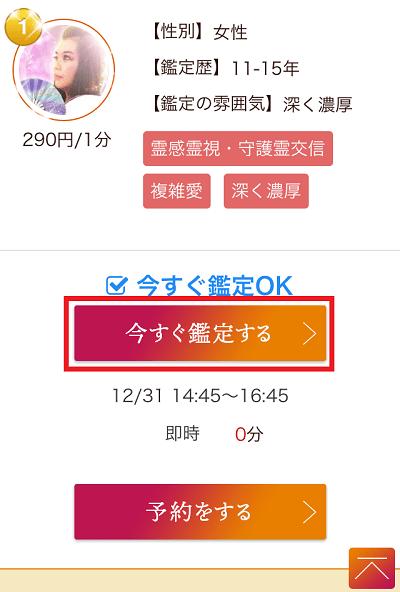 ニーケ鑑定方法⑤