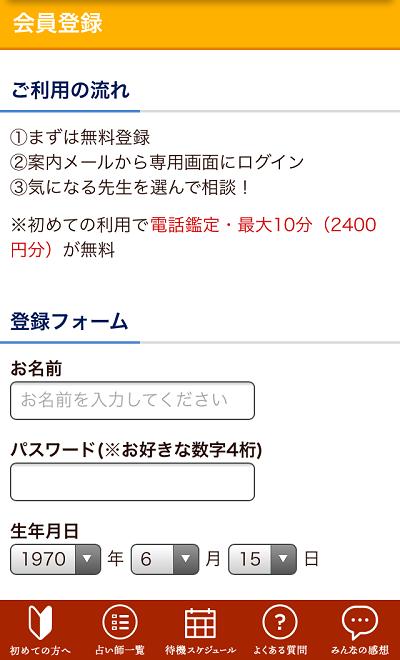ニーケ鑑定方法②