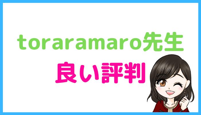 toraramaro先生の良い評判