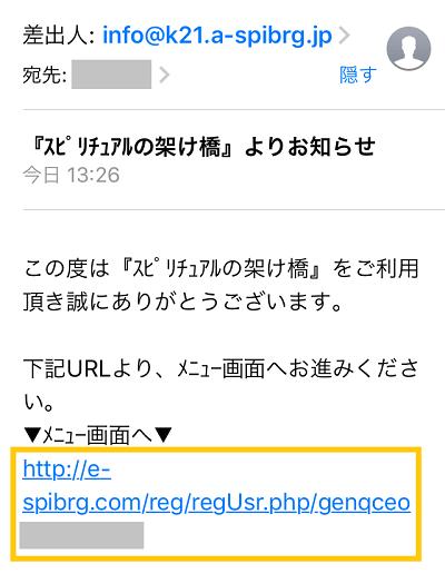 登録方法⑤