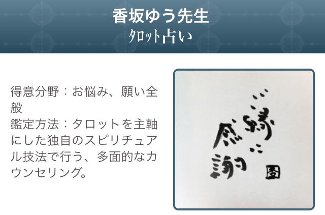 香坂ゆう先生の写真