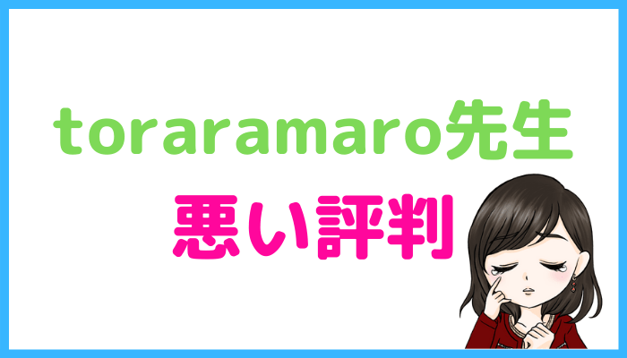 toraramaro先生の悪い口コミ