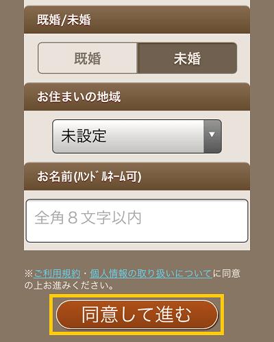 登録方法②