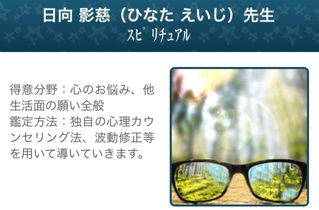 日向先生の写真