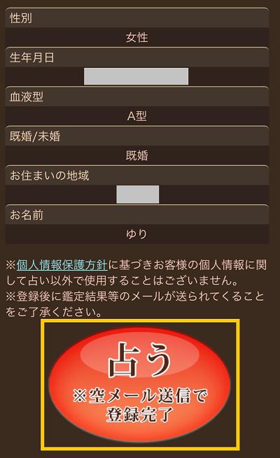 スピリチュアルの扉の利用手順③