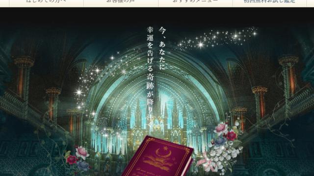 奇跡のスピリチュアルのトップページ
