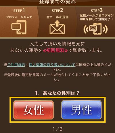 スピリチュアルの扉の利用手順②