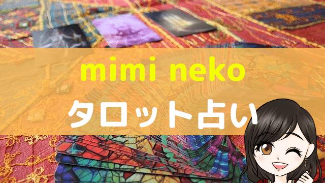 mimi nekoのイメージ画像