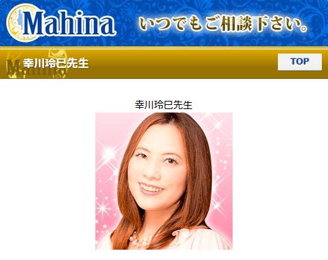 幸川玲巳先生の写真