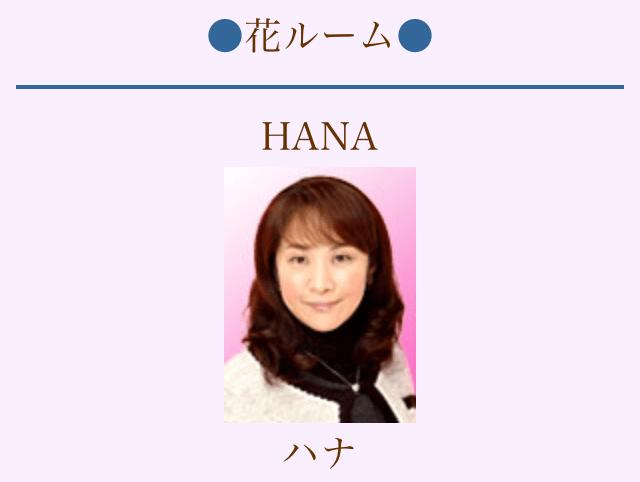 HANA先生の写真