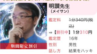 明讃先生の写真